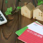宅建民法過去問から学ぶ-民法177条 物権変動の論点